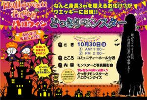 ハロウィンパーティ02
