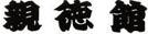 http://shintokukan.jp